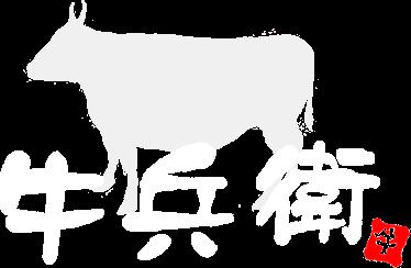 炭火 和牛 牛兵衛